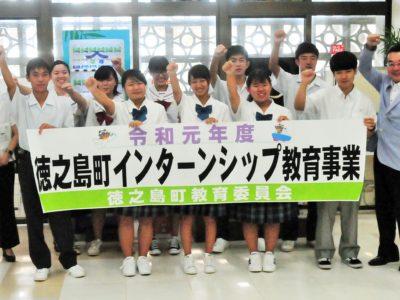徳之島町インターンシップ教育事業