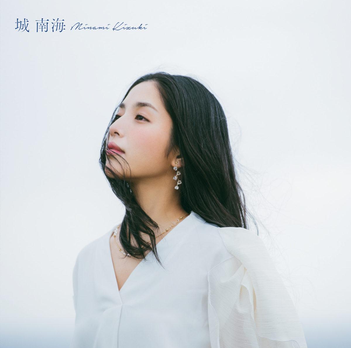 ~歌姫~城南海物語 09=NHK大河ドラマ「西郷どん」前編