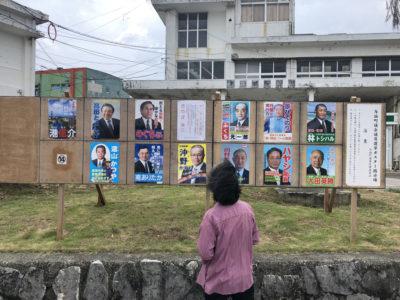 新型コロナ・クラスター発生与論、町議選挙にも影響
