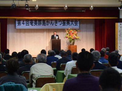 奄美群島かんきつ振興大会