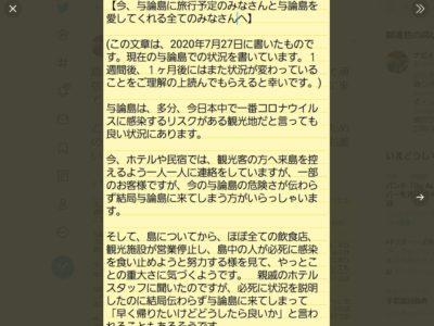 与論町・箱山さん投稿が反響