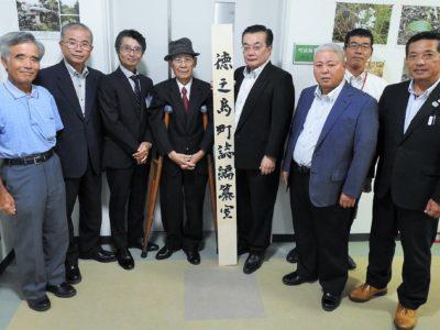 徳之島町誌 編纂へ第1回審議会