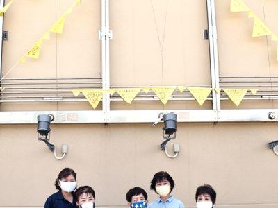「黄色いハンカチ」で応援