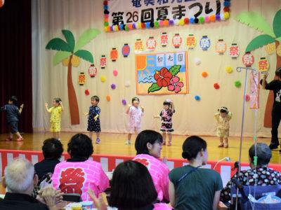 奄美和光園で夏祭り