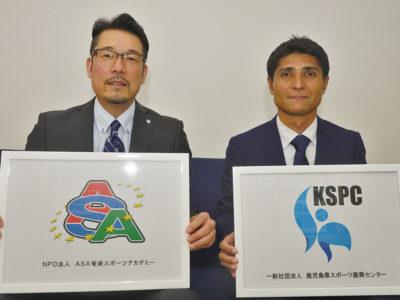 県スポーツ振興センター奄美支部開設