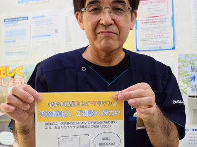 ワクチン予診票記入で高齢者サポート