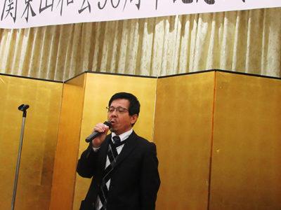 関東山和会90周年記念式典