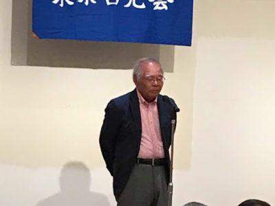 東京古見会総会・懇親会