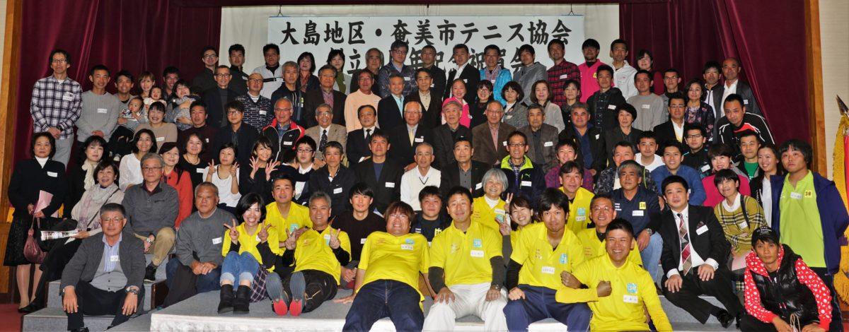 大島地区・奄美市テニス協会