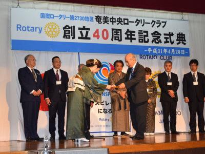 奄美中央ロータリークラブ創立40周年祝う
