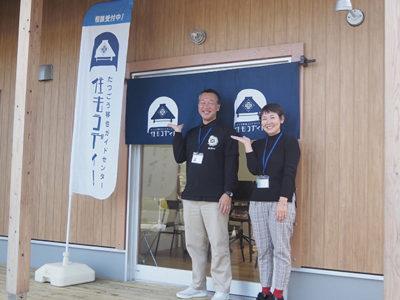 移住ガイドセンター開設 龍郷町