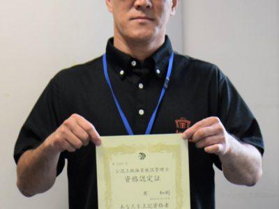 上級体育施設管理士資格取得