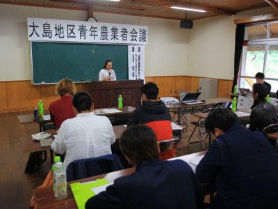 大島地区青年農業者会議
