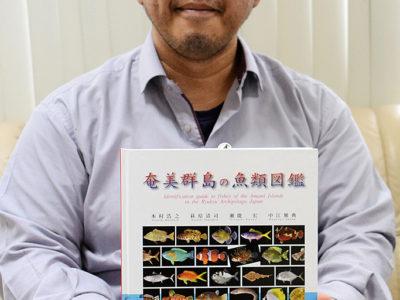 『奄美群島の魚類図鑑』出版