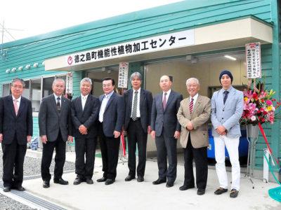 徳之島町 機能性植物加工センターが開所
