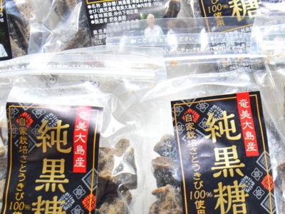 肥後さん(奄美市笠利町)純黒糖づくり