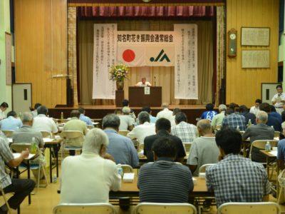 知名町花き振興会総会