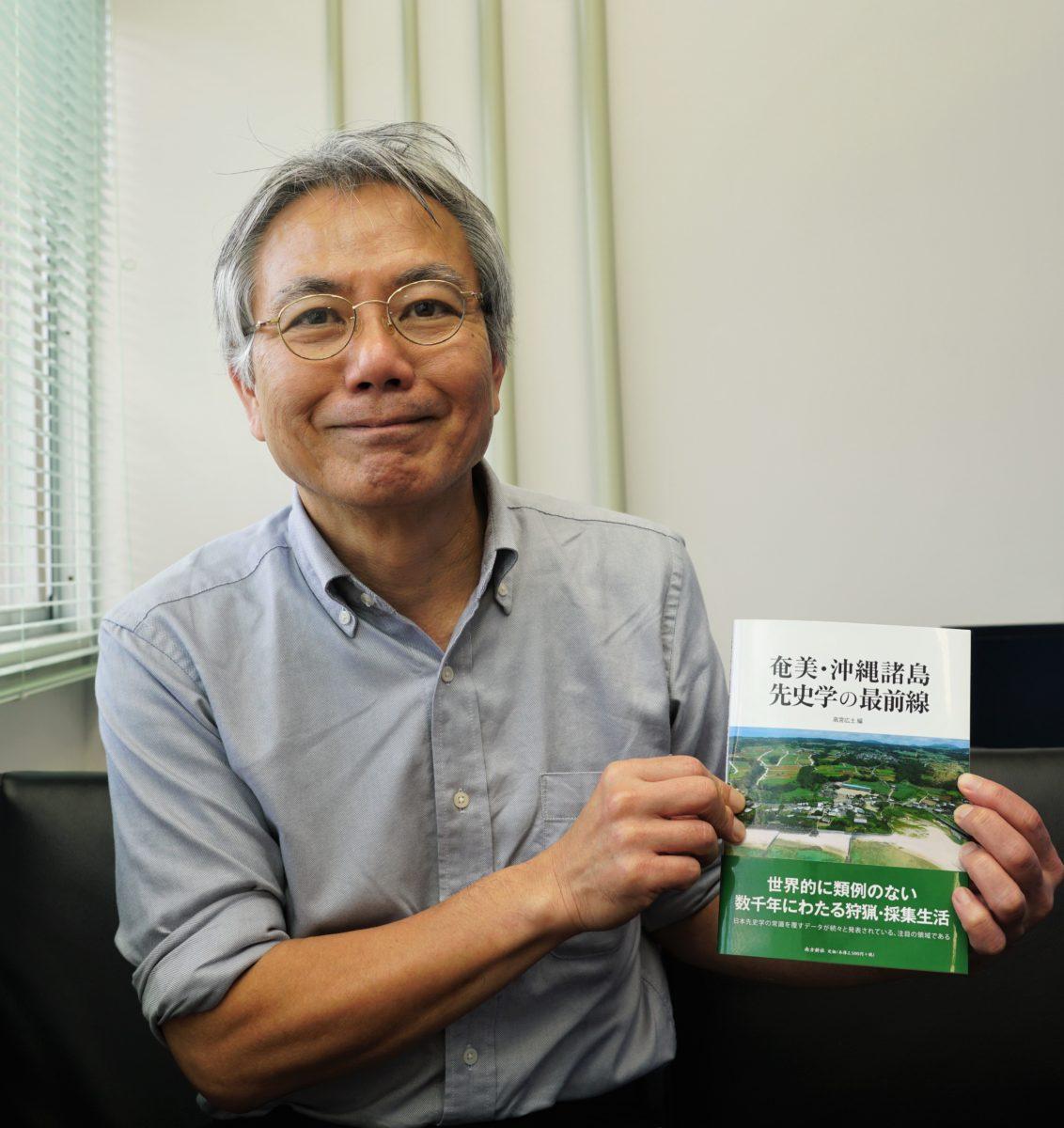 論文集『奄美・沖縄諸島先史学の最前線』