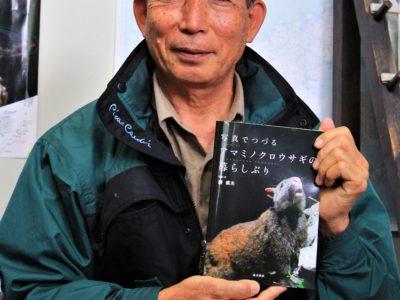 『写真でつづるアマミノクロウサギの暮らしぶり』出版