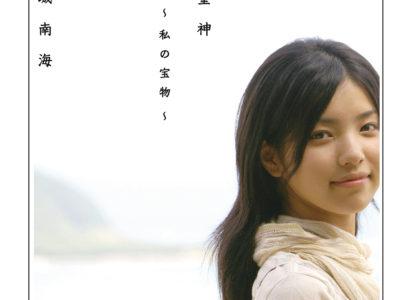 ~歌姫~城南海物語 06=オーディション