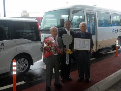 大和村へマイクロバス寄贈