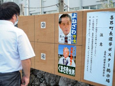 喜界ダブル選27日投開票