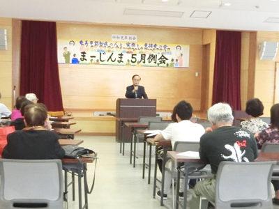 奄美市「まーじんま」総会
