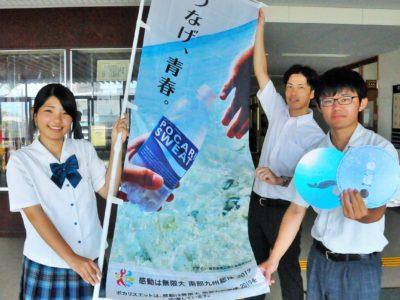 全国高校総体 のぼり旗とうちわデザイン