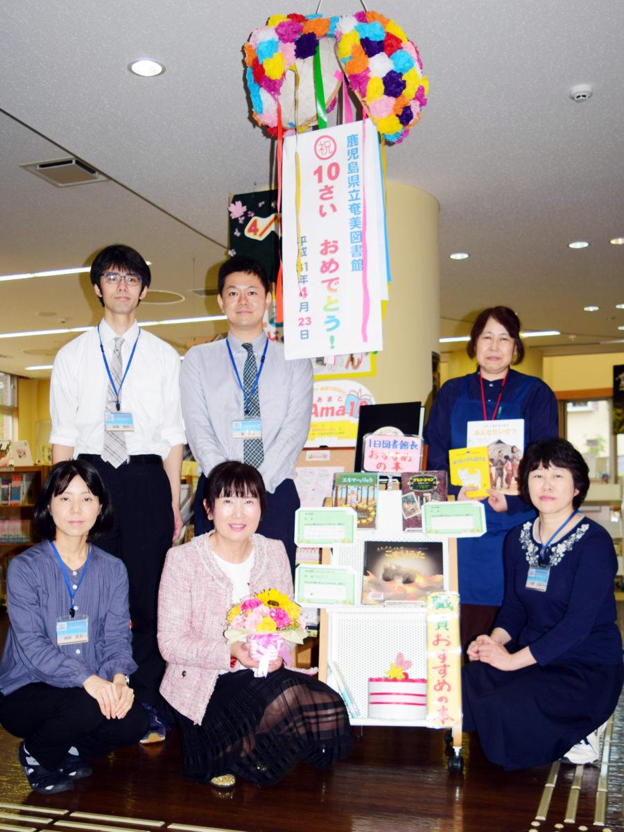 県立奄美図書館開館10周年