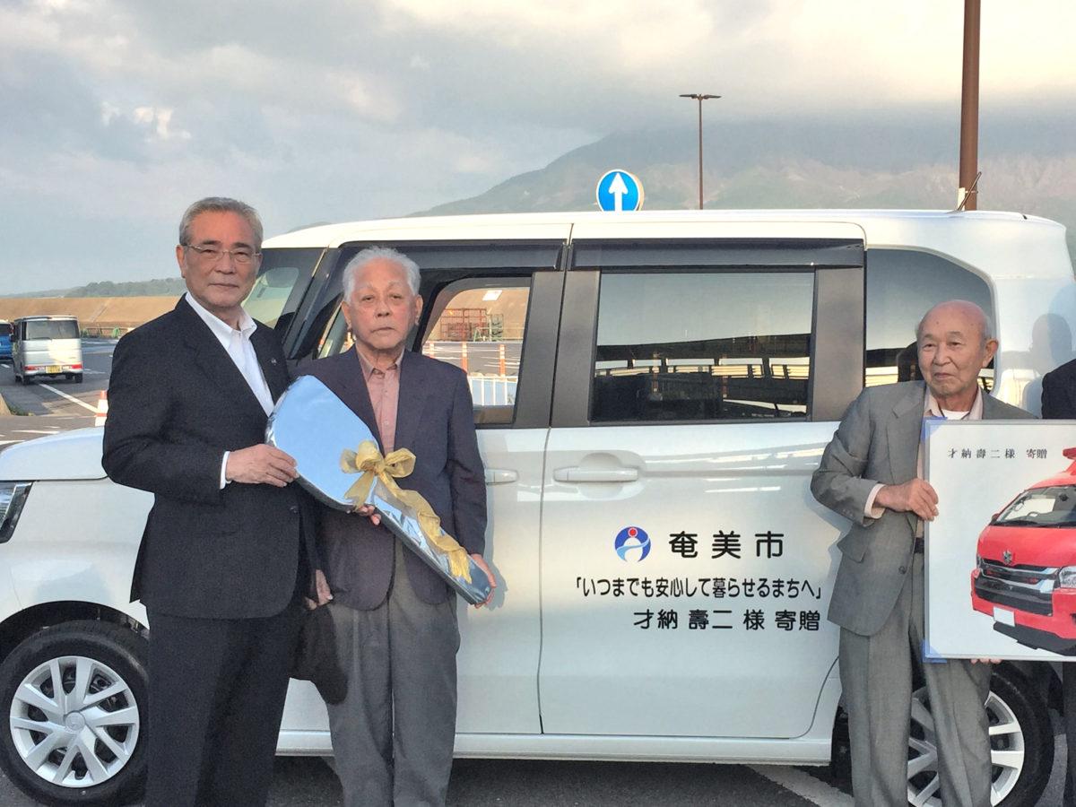 奄美市に福祉車両と消防指揮車寄贈