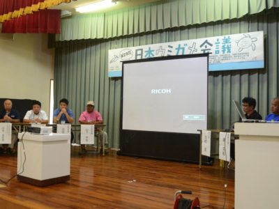 与論で日本ウミガメ会議