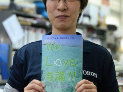 観光ガイドブック 『We Love 与論!!』完成