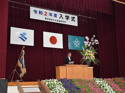 大島養護学校入学式
