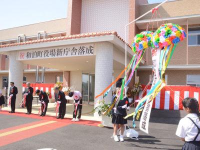 和泊町役場新庁舎落成記念式典