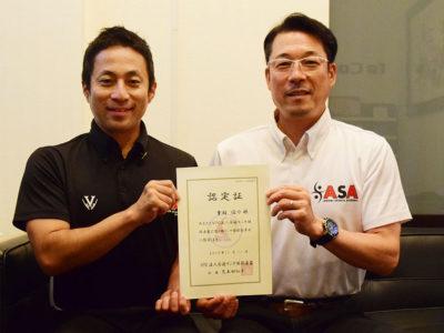 ASA・重村さん資格取得