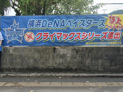 DeNA「頂上とろうでぃ!」