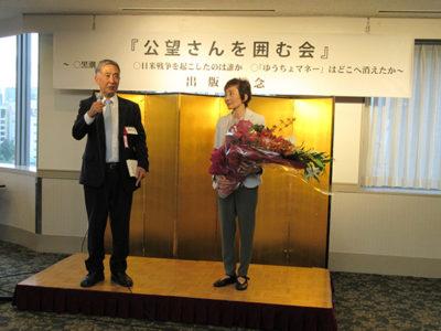 稲村さん出版記念し囲む会