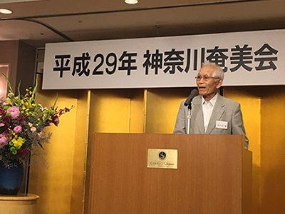 神奈川奄美会総会・懇親会