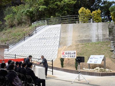 瀬戸内町西古見で完成式典