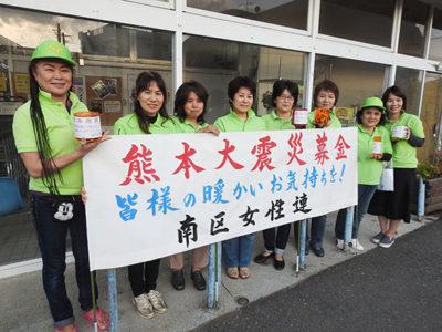 震災募金にも女性パワー