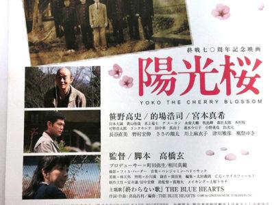 奄美全島に非戦の桜植樹を
