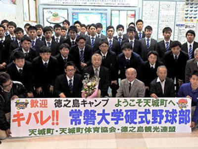 石川監督率いる常磐大を歓迎
