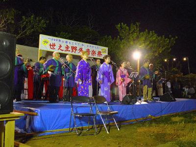 世之主野外音楽祭