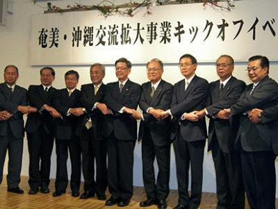 奄美・沖縄相互交流拡大へ〝キックオフ〟