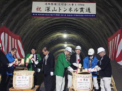 深山トンネル貫通式