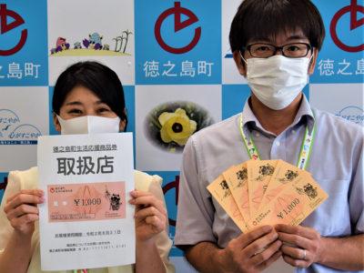 全町民へ5千円「生活応援商品券」