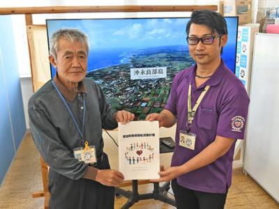 和泊町社協 地域福祉活動計画を策定