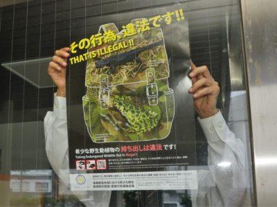希少種の密猟密輸防止訴え