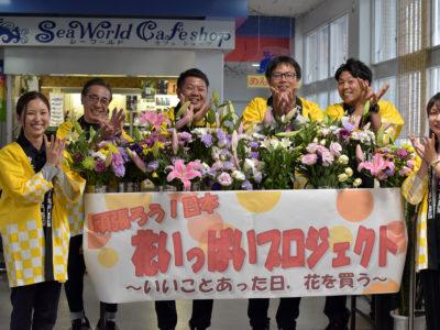 和泊町で「花いっぱいプロジェクト」