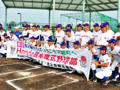 Honda熊本硬式野球部